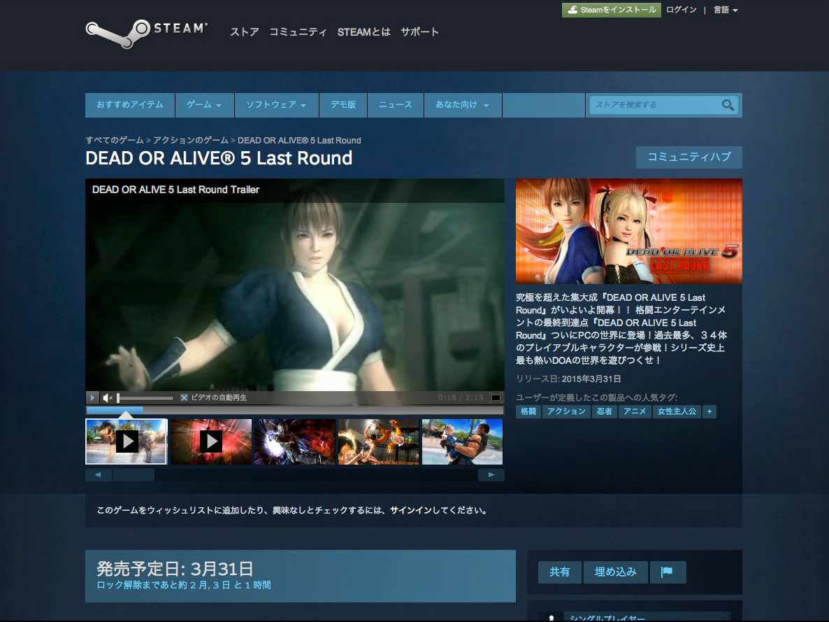Steam_doa5lr