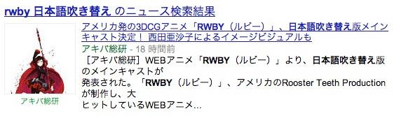 Rwby_j_n